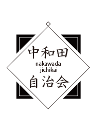 中和田自治会
