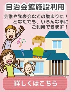 中和田自治会館 施設ご利用案内